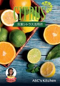 絶対売れる 冷凍シトラス(レモン・オレンジ)活用術