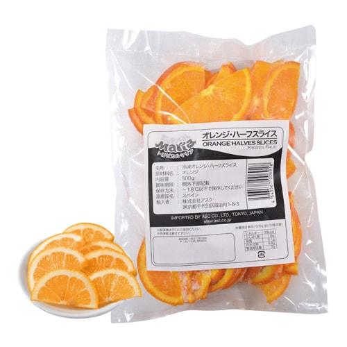 トロピカルマリア オレンジ・ハーフスライス