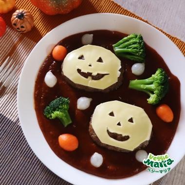 野菜たっぷりハロウィンハンバーグ
