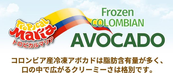 コロンビア産冷凍アボカドは脂肪含有量が多く、 口の中で広がるクリーミーさは格別です。