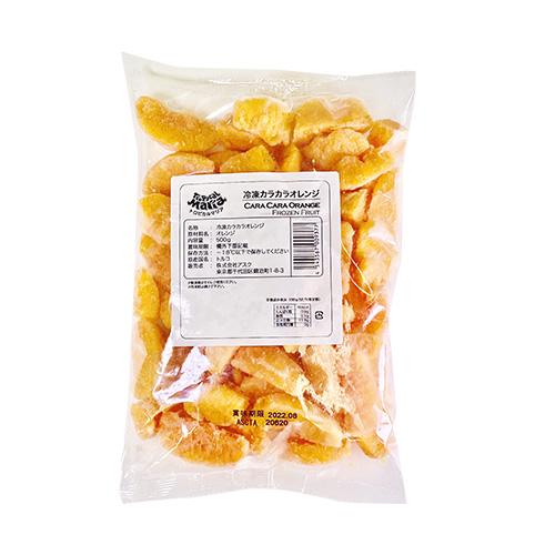 冷凍 業務用 カラカラオレンジ