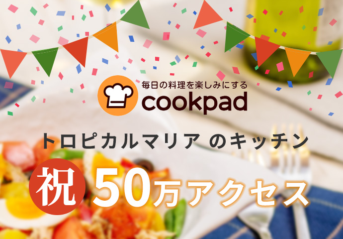 20190422-cookpad-news.jpg