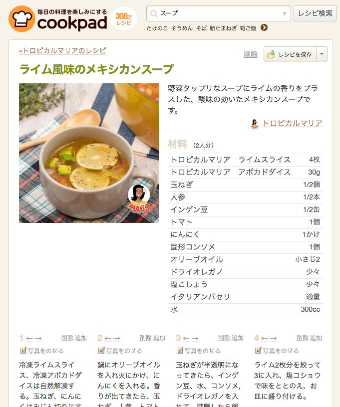 20190422-lime-soup.jpg