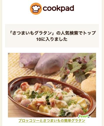 20200120_-Cookpad.jpg