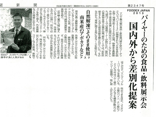 nikkei_201303_s.jpg