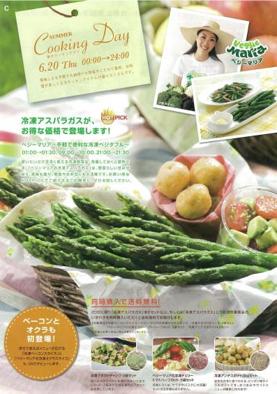 qvc_cookingday20130620.jpg